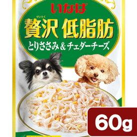 いなば 贅沢低脂肪 とりささみ&チェダーチーズ 60g 関東当日便