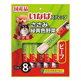 いなば ささみと緑黄色野菜スティック ビーフ 15g×8本 関東当日便