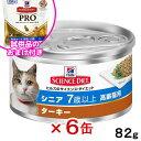 お買い得セット サイエンスダイエット シニア ターキー 高齢猫用 7歳以上 82g 正規品 6缶入+試供品のおまけ…