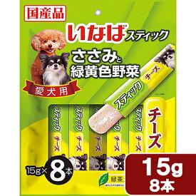 いなば ささみと緑黄色野菜スティック チーズ 15g×8本 関東当日便
