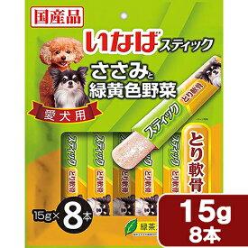 いなば ささみと緑黄色野菜スティック とり軟骨 15g×8本 関東当日便