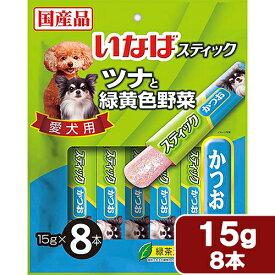 いなば ツナと緑黄色野菜スティック かつお 15g×8本 関東当日便