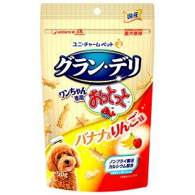 グラン・デリ ワンちゃん専用 おっとっとバナナ&りんご味 50g 関東当日便