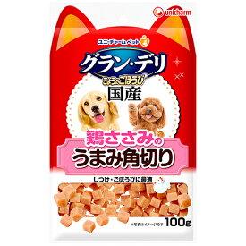 グラン・デリ きょうのごほうび 鶏ささみのうまみ角切り 100g 関東当日便