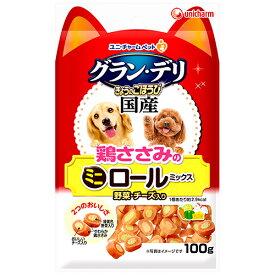 グラン・デリ きょうのごほうび 鶏ささみのミニロールミックス 100g 関東当日便