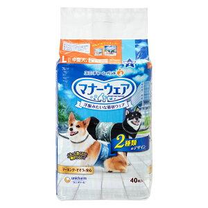 ユニチャーム マナーウェア 男の子用 Lサイズ 迷彩・デニム 40枚 中型犬用 関東当日便