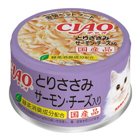 いなば CIAO(チャオ) ホワイティ とりささみ サーモン・チーズ入り 85g 関東当日便