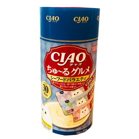 いなば CIAO ちゅ〜るグルメ 30本入り シーフードバラエティ 14g×30本 関東当日便