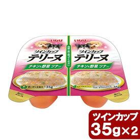 いなば ツインカップ テリーヌ チキン&緑黄色野菜 ツナ入り 35g×2個 関東当日便