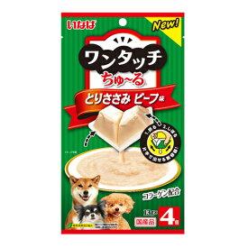 いなば ワンタッチちゅ〜る とりささみ ビーフ味 13g×4個 関東当日便