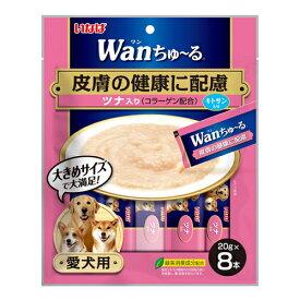 いなば Wanちゅ〜る 皮膚の健康に配慮 ツナ入り 20g×8本 関東当日便