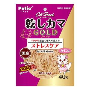 ペティオ キャットSNACK 乾しカマゴールド ストレスケア かに味 40g 関東当日便