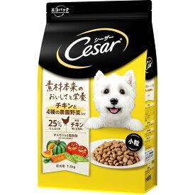 シーザー ドライ 成犬用 チキンと4種の農園野菜入り 小粒 1.5kg ドッグフード 関東当日便