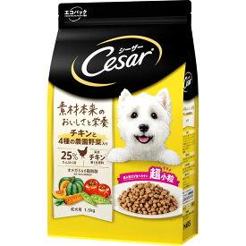 シーザー ドライ 成犬用 チキンと4種の農園野菜入り 超小粒 1.5kg ドッグフード 関東当日便