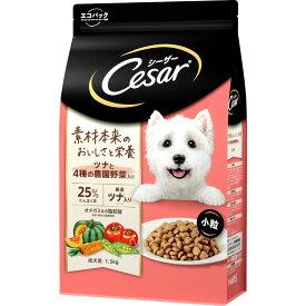 シーザー ドライ 成犬用 ツナと4種の農園野菜入り 小粒 1.5kg ドッグフード 関東当日便