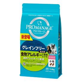 プロマネージ 成犬用 食物アレルギーに配慮レシピ ツナ入り 小粒 1.4kg ドッグフード 関東当日便