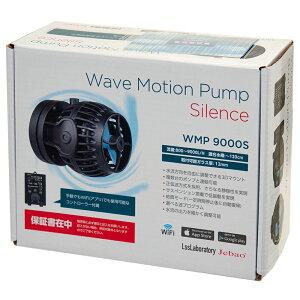 フォルス ウェーブポンプ DCポンプ WMP9000S 800〜9000L/時 〜120cm水槽 沖縄別途送料 関東当日便