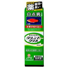 動物用医薬品 観賞魚用魚病薬 グリーンFクリアー 60ml 関東当日便