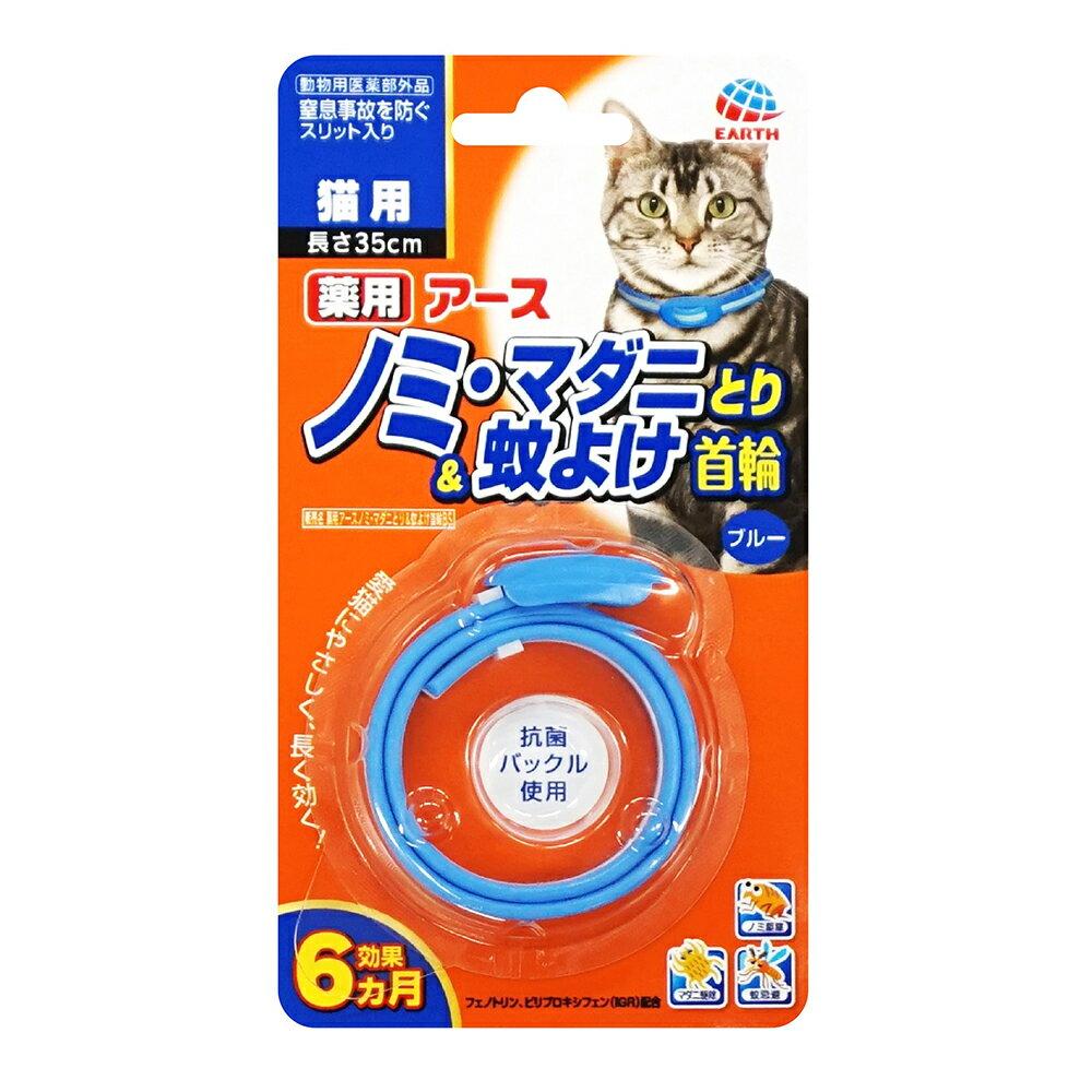 アース 薬用ノミ・マダニとり&蚊よけ首輪 猫用 ブルー 関東当日便