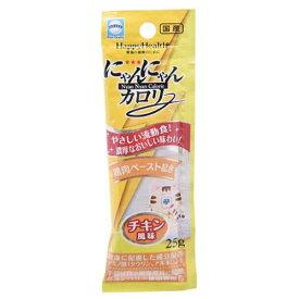 にゃんにゃんカロリー チキン風味 25g 3袋入り 関東当日便