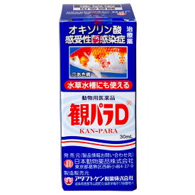 動物用医薬品 観賞魚用魚病薬 観パラD 30ml 関東当日便