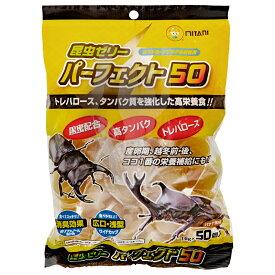 ミタニ 虫ゼリー パーフェクト 約17g×50個入 昆虫ゼリー カブトムシ クワガタ 関東当日便
