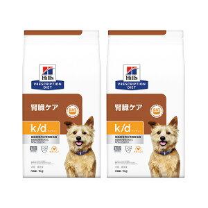 ヒルズ プリスクリプション・ダイエット〈犬用〉 k/d 1kg×2袋 特別療法食 ドライフード 関東当日便