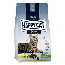 HAPPY CAT ファームポートリー(特大粒) 300g 正規品 関東当日便