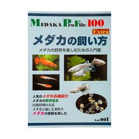 MEDAKA Pro File エクストラ メダカの飼い方 関東当日便