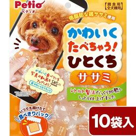 ペティオ かわいくたべちゃう! ドッグ ひとくちササミ 10袋入 関東当日便