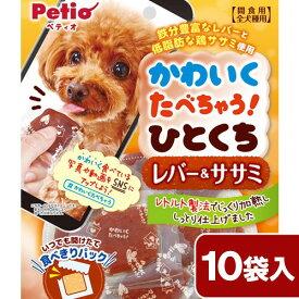 ペティオ かわいくたべちゃう! ドッグ ひとくちレバー&ササミ 10袋入 関東当日便