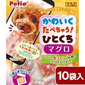 ペティオ かわいくたべちゃう! ドッグ ひとくちマグロ 10袋入 関東当日便
