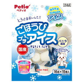 ペティオ ごほうびプチアイス バニラ風味 16g×15個入 関東当日便