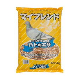 黒瀬ペットフード マイフレンドハトのエサ 5kg 関東当日便