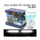 テトラ RA−45VX VXパワーフィルターセット+アクロ TRIANGLE LED BRIGHT 450 沖縄別途送料【HLS_DU】 関東当…