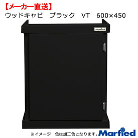 □(組立済)メーカー直送 水槽台 ウッドキャビ ブラック VT 600×450 同梱不可・別途送料