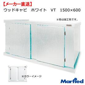 □(組立済)メーカー直送 水槽台 ウッドキャビ ホワイト VT 1500×600 同梱不可 別途送料