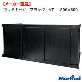 □(組立済)メーカー直送 水槽台 ウッドキャビ ブラック VT 1800×600 同梱不可 別途送料
