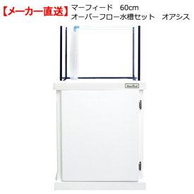 □メーカー直送 マーフィード 60cm オーバーフロー水槽セット オアシス ホワイト 同梱不可・別途送料・代引不可