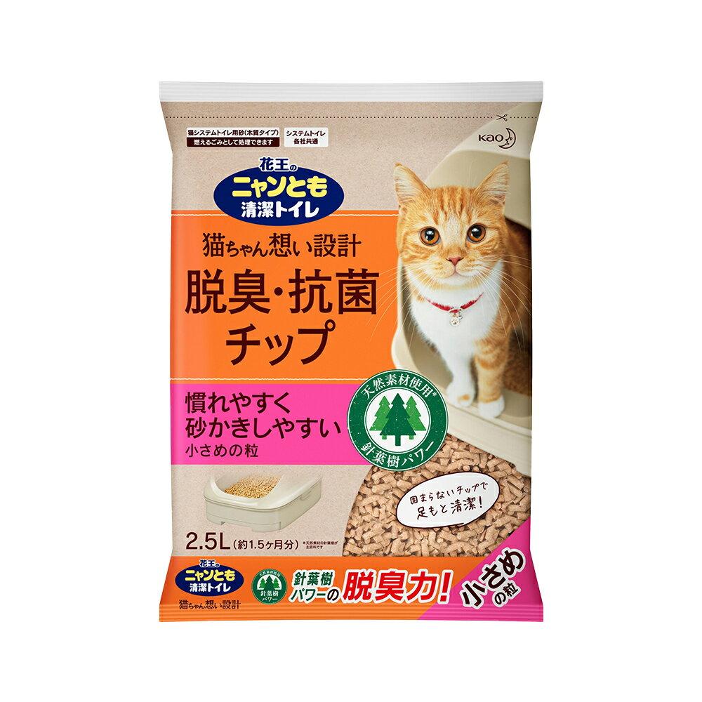 猫砂 ニャンとも清潔トイレ 脱臭・抗菌チップ 小さめの粒 2.5L 3袋入 お一人様5点限り 関東当日便