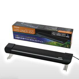 アウトレット品 ニッソー LED ライナー450 ブラック 45cm水槽用照明 ライト 熱帯魚 水草 アクアリウムライト 訳あり 関東当日便
