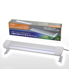 アウトレット品 ニッソー LED ライナー450 シルバー 45cm水槽用照明 ライト 熱帯魚 水草 アクアリウムライト 訳あり 関東当日便