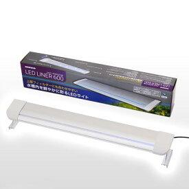 アウトレット品 ニッソー LED ライナー600 シルバー 60cm水槽用照明 ライト 熱帯魚 水草 アクアリウムライト 訳あり 関東当日便