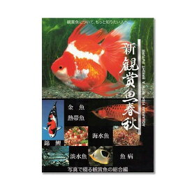 日本動物薬品 ニチドウ 新観賞魚春秋 関東当日便