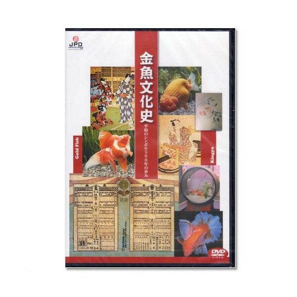 日本動物薬品 ニチドウ DVD 金魚文化史 関東当日便