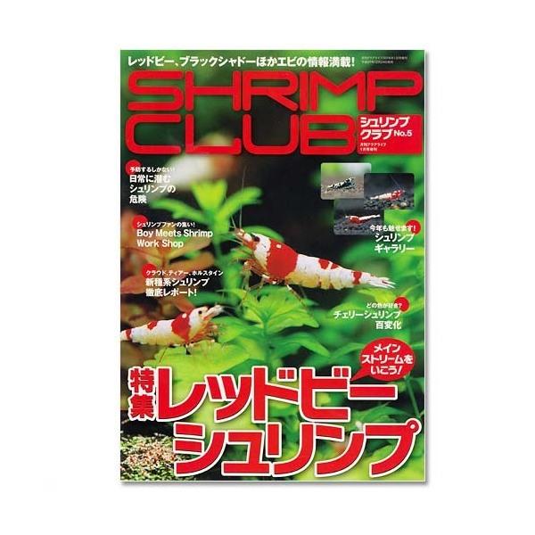 シュリンプクラブ NO.5 関東当日便