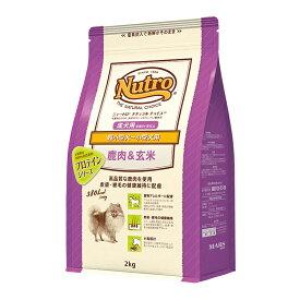 ニュートロ ナチュラルチョイス 鹿肉&玄米 超小型犬〜小型犬用 成犬用 2kg プロテインシリーズ 関東当日便