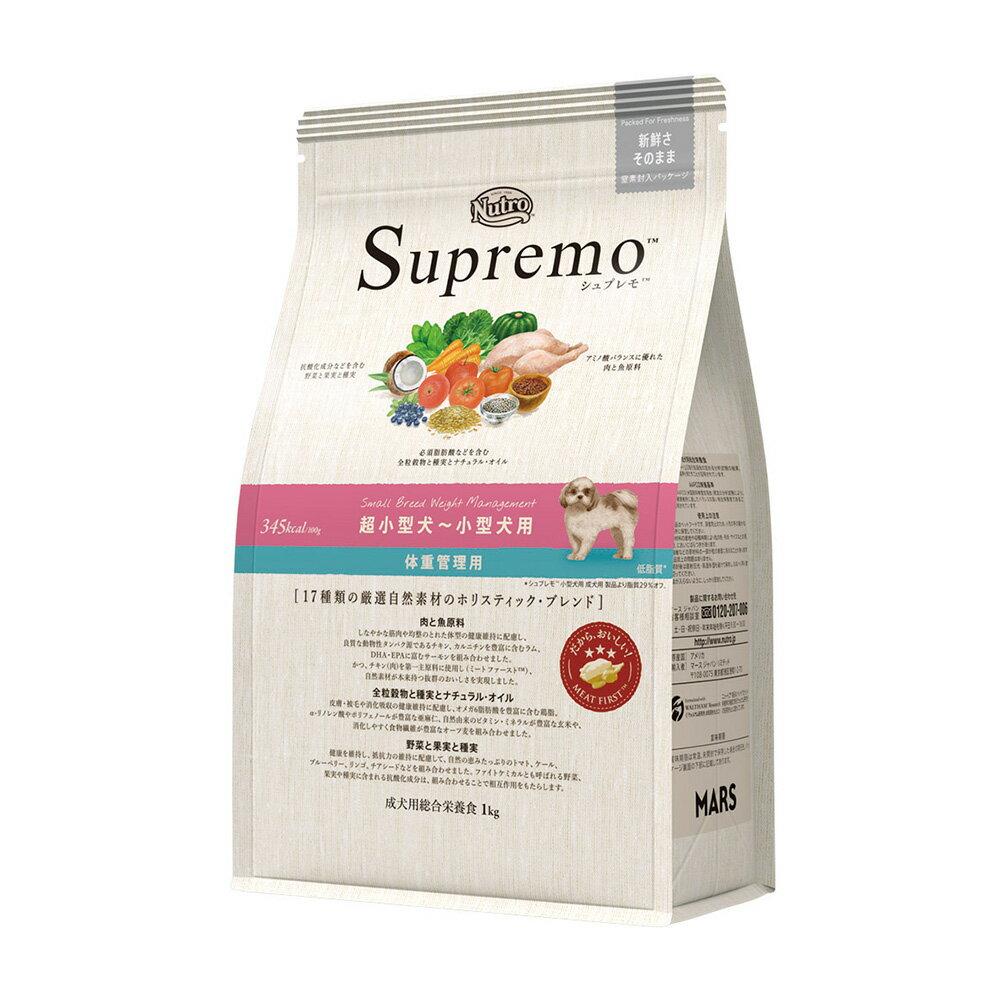 シュプレモ 超小型犬〜小型犬用 体重管理用 1kg ニュートロ Nutro 関東当日便