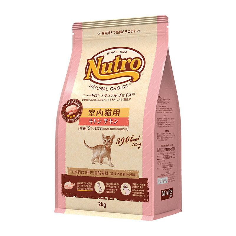ナチュラルチョイス 室内猫用 キトン チキン 2kg ニュートロ Nutro 関東当日便