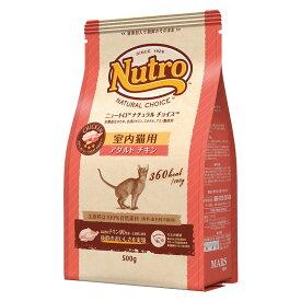 ニュートロ ナチュラルチョイス 室内猫用 アダルト チキン 500g 猫 フード 関東当日便